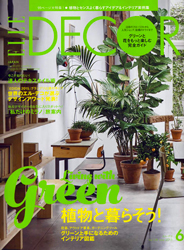 eric Hibelot elle décoration Japan May 2015